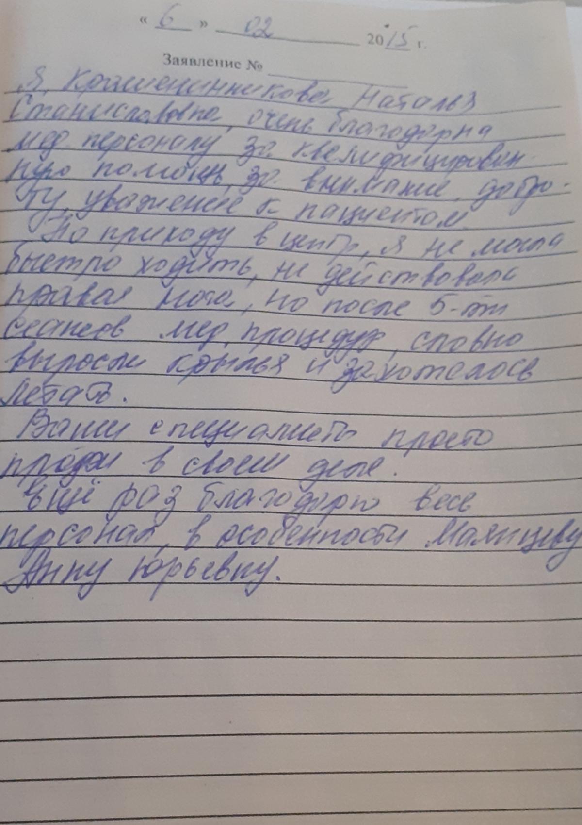 Кожевникова Н.С.